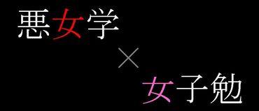 0716悪女学×女子勉-370.jpg