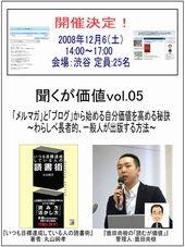 聞くが価値vol.05pos-170.jpg