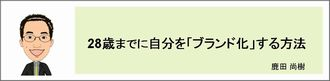 U28-title01.jpg