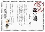jimuko-nintei01a.jpg